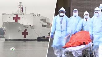 <nobr>Танкер-госпиталь</nobr> и100тысяч мешков для тел: США проигрывают войну скоронавирусом