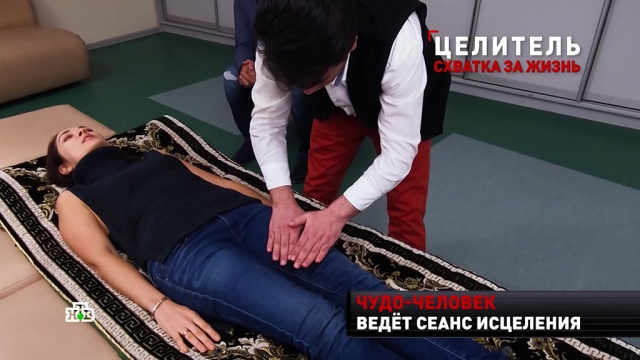 Корреспондент НТВ проверила силу чудо-целителя из Ирана на себе.Иран, болезни, знаменитости, медицина, народная медицина, эксклюзив.НТВ.Ru: новости, видео, программы телеканала НТВ