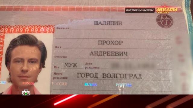 Прохор Шаляпин хочет пройти ДНК-тест, чтобы доказать кровную связь соперным певцом.артисты, Билан, дети и подростки, знаменитости, музыка и музыканты, скандалы, шоу-бизнес, эксклюзив.НТВ.Ru: новости, видео, программы телеканала НТВ