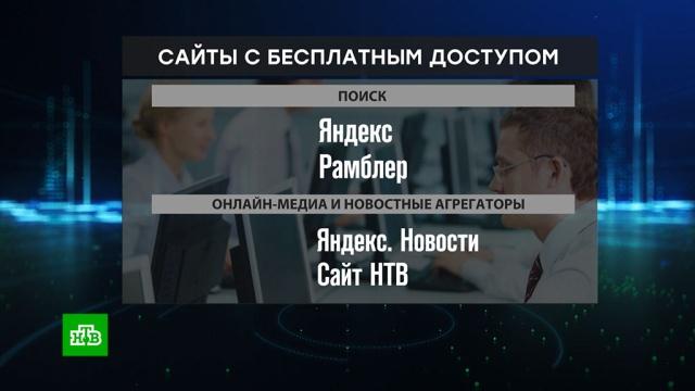 ВМинкомсвязи назвали сайты сбесплатным трафиком.Яндекс, мобильная связь, налоги и пошлины, соцсети, тарифы и цены.НТВ.Ru: новости, видео, программы телеканала НТВ