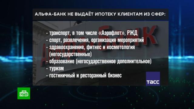 Банки начали отказывать вкредитах представителям пострадавших от COVID-19 сфер.банки, карантин, коронавирус, кредиты, экономика и бизнес, эпидемия.НТВ.Ru: новости, видео, программы телеканала НТВ