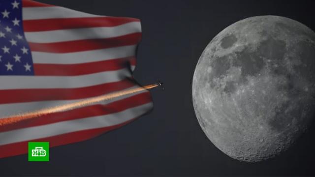 «Роскосмос» назвал агрессивным указ Трампа об освоении Луны.Луна, Роскосмос, США, Трамп Дональд, космос.НТВ.Ru: новости, видео, программы телеканала НТВ