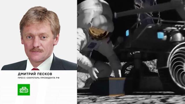 ВКремле назвали неприемлемыми попытки «приватизации» космоса.Луна, Песков, США, Трамп Дональд, космос.НТВ.Ru: новости, видео, программы телеканала НТВ