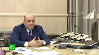 Правительство выполнит поручения Путина по поддержке россиян до конца недели