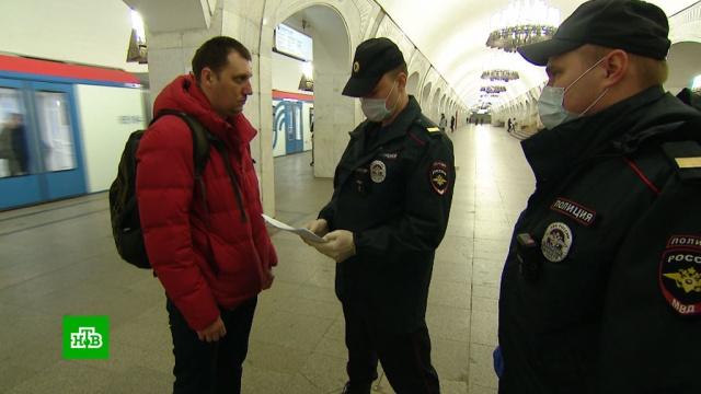 Лучше остаться дома: кто иза что может быть оштрафован вМоскве.Москва, карантин, коронавирус, штрафы, эпидемия.НТВ.Ru: новости, видео, программы телеканала НТВ