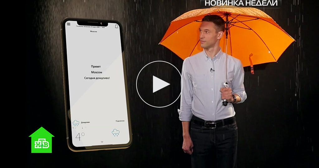 Трудно потерять, невозможно забыть: как работает «умный» зонт