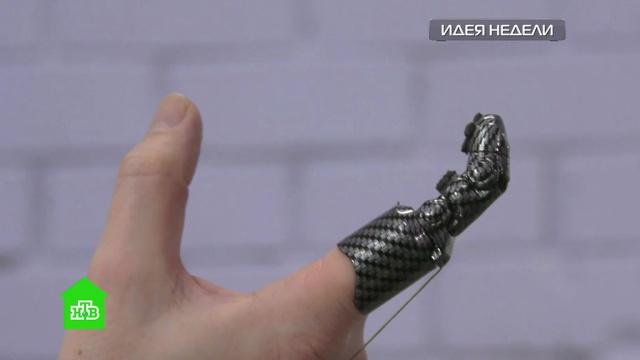 Движущиеся протезы пальцев от команды тольяттинских инженеров.НТВ.Ru: новости, видео, программы телеканала НТВ