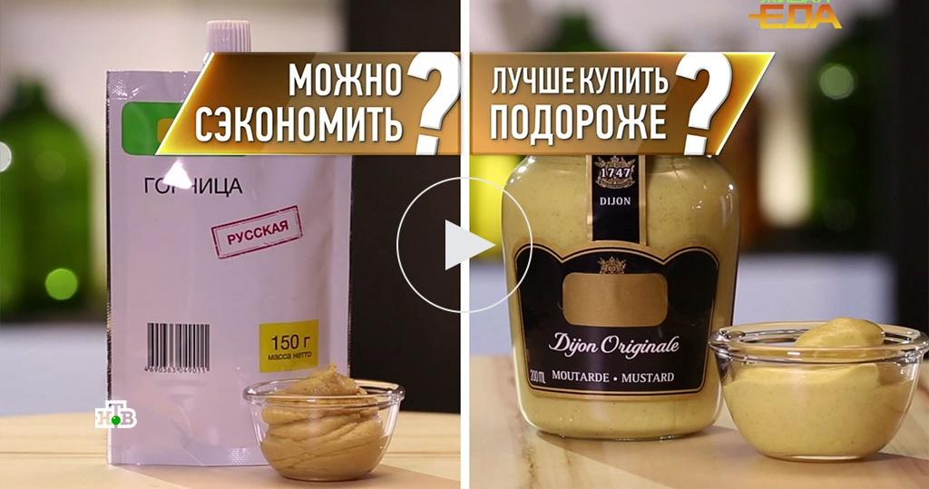 Как выбрать горчицу: итоги слепой дегустации