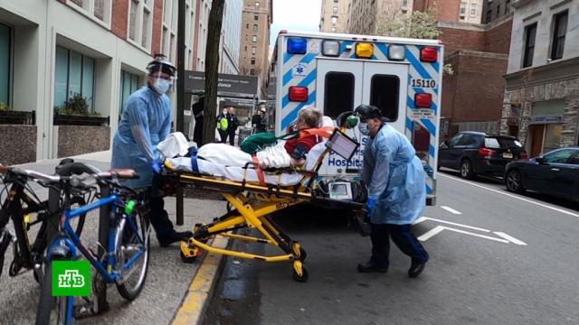 Главными очагами эпидемии вСША стали иммигрантские районы.Нью-Йорк, США, коронавирус, мигранты, эпидемия.НТВ.Ru: новости, видео, программы телеканала НТВ