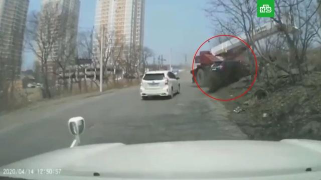 Автокран на скорости снес легковушку во Владивостоке.Владивосток, ДТП, автомобили, грузовики.НТВ.Ru: новости, видео, программы телеканала НТВ