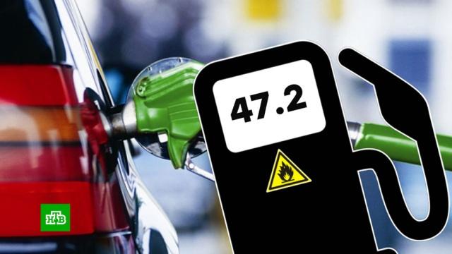 ВРоссии немного подешевел бензин.бензин, нефть, тарифы и цены, топливо.НТВ.Ru: новости, видео, программы телеканала НТВ