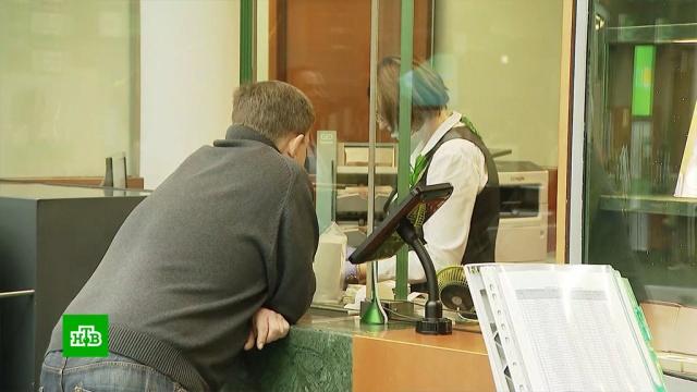Российские банки будут до 1июля обслуживать клиентов спросроченными паспортами.Центробанк, банки, болезни, карантин, коронавирус, паспорта.НТВ.Ru: новости, видео, программы телеканала НТВ