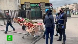 Из-за пандемии на улицах Петербурга стали чаще торговать нелегально