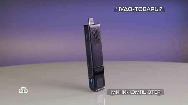 Компьютер размером с батончик: на что он способен.изобретения, компьютеры, технологии.НТВ.Ru: новости, видео, программы телеканала НТВ