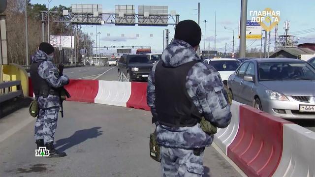 Борьба с COVID-19: какие ограничения введены для водителей в регионах.автомобили, коронавирус, Москва, эпидемия.НТВ.Ru: новости, видео, программы телеканала НТВ