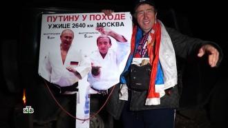 Сербский пенсионер спортретом Путина прошел пешком 2640км до Москвы