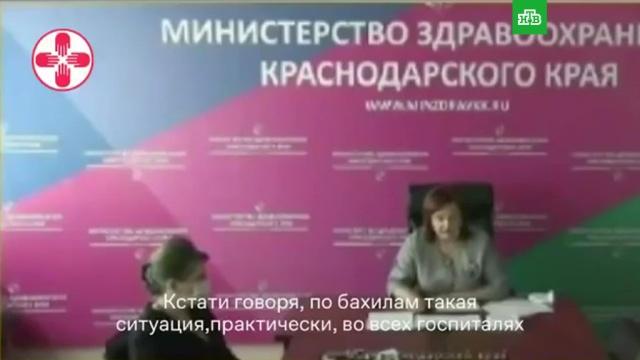 Кубанская чиновница отчитала врачей за то, что те не могут сшить себе бахилы.Краснодарский край, больницы, врачи, коронавирус, медицина, скандалы, эпидемия.НТВ.Ru: новости, видео, программы телеканала НТВ