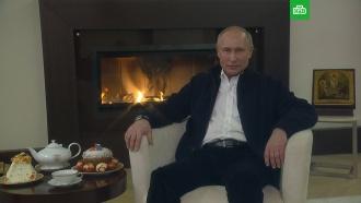 «Мы достойно пройдем через посланные нам испытания»: Путин поздравил россиян сПасхой