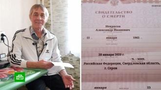 Уральского пенсионера признали умершим илишили пенсии