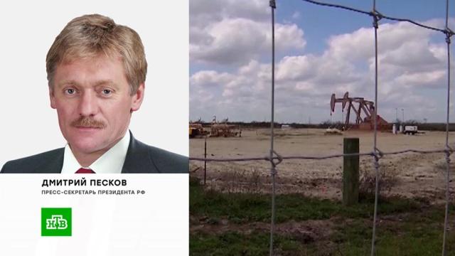 ВКремле призвали не придавать «апокалиптические краски» обвалу цен на нефть.биржи, нефть, ОПЕК, Песков, тарифы и цены, экономика и бизнес.НТВ.Ru: новости, видео, программы телеканала НТВ