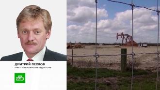 ВКремле призвали не придавать «апокалиптические краски» обвалу цен на нефть