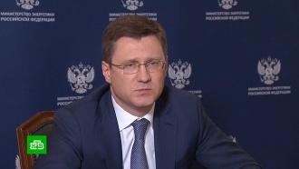 Новак объяснил падение цен на нефть WTI