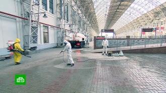 Чем дезинфицируют вокзалы вМоскве