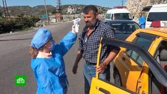ВСирии развернуты полевые обсервационные пункты для пациентов сподозрением на <nobr>COVID-19</nobr>