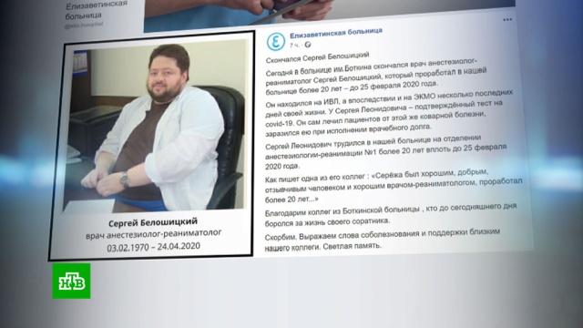 ВПетербурге скончался заразившийся коронавирусом анестезиолог-реаниматолог.Санкт-Петербург, врачи, коронавирус, медицина, эпидемия.НТВ.Ru: новости, видео, программы телеканала НТВ