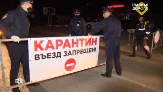 Регионы России ужесточают ограничения для автомобилистов.НТВ.Ru: новости, видео, программы телеканала НТВ