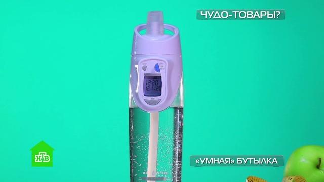 «Умная» бутылка для воды: что она умеет считать.гаджеты, здоровье, изобретения, технологии.НТВ.Ru: новости, видео, программы телеканала НТВ