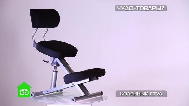 «Коленный» стул против болей вспине инарушений осанки: мнения врачей ииспытателей.здоровье, изобретения, мебель, технологии.НТВ.Ru: новости, видео, программы телеканала НТВ