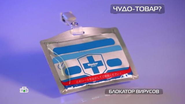 Блокатор вирусов: способенли антимикробный бейдж помочь не заболеть.здоровье, изобретения, технологии.НТВ.Ru: новости, видео, программы телеканала НТВ