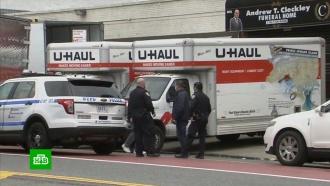 В<nobr>Нью-Йорке</nobr> нашли грузовики сдесятками разлагающихся тел