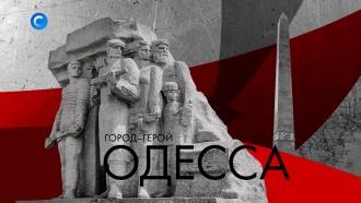 К 75-летию Победы. Город-герой Одесса
