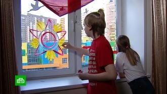 Российские школьники запустили акцию «Окна Победы»
