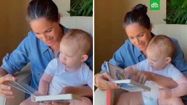 Меган Маркл прочитала книгу для сына-именинника.дети и подростки, знаменитости, монархи и августейшие особы, принц Гарри, США.НТВ.Ru: новости, видео, программы телеканала НТВ