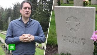 Голландский журналист 20лет ищет потомков погибших вНидерландах советских солдат