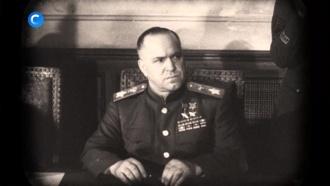 8 мая 1945 года: маршал Жуков принял безоговорочную капитуляцию Германии