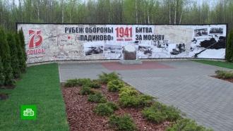 На месте сражений под Москвой установили памятный камень
