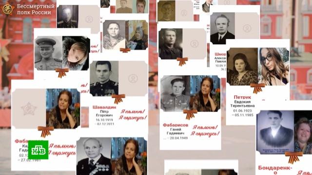 Участниками онлайн-акции «Бессмертный полк» стали почти 3млн человек.Великая Отечественная война, День Победы, Путин, торжества и праздники.НТВ.Ru: новости, видео, программы телеканала НТВ