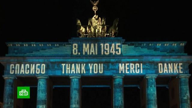 Мир отметил День Победы песнями, танцами и всенародным «Спасибо».Израиль, Великая Отечественная война, Турция, Германия, Вторая мировая война, День Победы, Великобритания, Франция, США, торжества и праздники.НТВ.Ru: новости, видео, программы телеканала НТВ