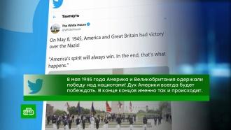 Белый дом забыл упомянуть СССР впосте опобеде во Второй мировой