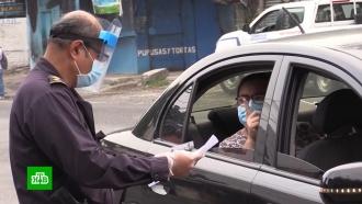 Без газировки иалкоголя: самые жесткие карантинные меры ввели вСальвадоре