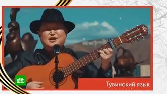 Песню «День Победы» исполнили больше миллиона человек из 60стран