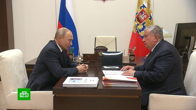 Путин обсудил сСечиным вопросы инвестиций «Роснефти».Путин, Роснефть, инвестиции, компании, экономика и бизнес.НТВ.Ru: новости, видео, программы телеканала НТВ