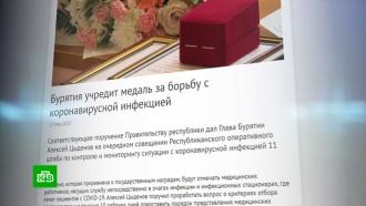 ВБурятии решили учредить медаль за борьбу с<nobr>COVID-19</nobr>