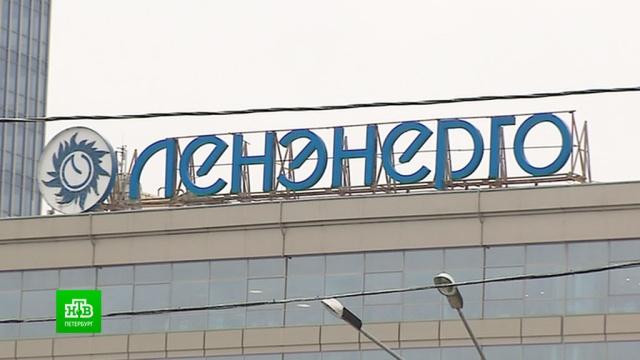 Полицейские пришли с обысками в офис «Ленэнерго» в Петербурге.Санкт-Петербург, мошенничество, обыски, стадионы, строительство, энергетика.НТВ.Ru: новости, видео, программы телеканала НТВ