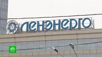 Полицейские пришли с обысками в офис «Ленэнерго» в Петербурге