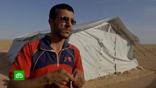 Беженцы влагере «Рукбан» остались без медпомощи из-за пандемии.Сирия, беженцы, войны и вооруженные конфликты.НТВ.Ru: новости, видео, программы телеканала НТВ